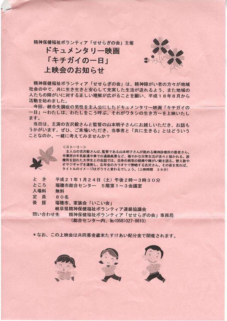 090124mizunami0002